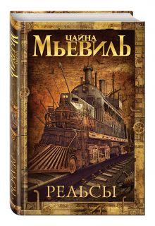 Мьевиль Ч. - Рельсы обложка книги