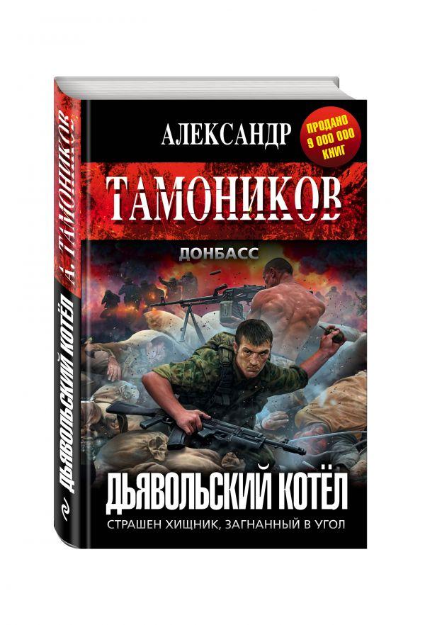 Дьявольский котёл Тамоников А.А.