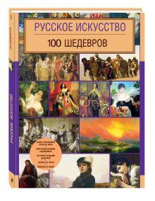 - Русское искусство. 100 шедевров обложка книги