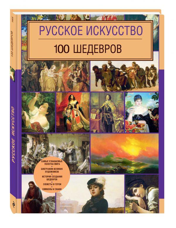 Русское искусство. 100 шедевров