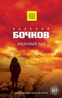 Обложка Медовый рай Валерий Бочков