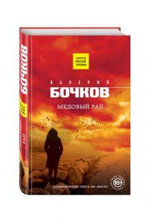 Бочков В.Б. - Медовый рай обложка книги