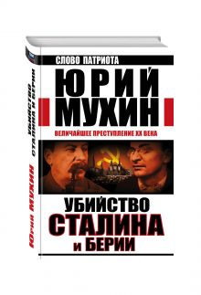 Убийство Сталина и Берии. Величайшее преступление ХХ века