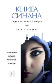 Обложка Книга Синана. Сердце за темным Босфором Глеб Шульпяков