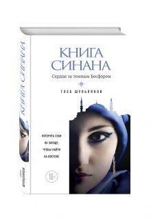 Шульпяков Г.Ю. - Книга Синана. Сердце за темным Босфором обложка книги