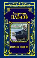 Академик Павлов. Избранные сочинения от ЭКСМО