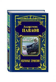 Академик Павлов. Избранные сочинения обложка книги