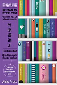 Тетрадь для записи иностранных слов с клапанами. (Книжный шкаф)