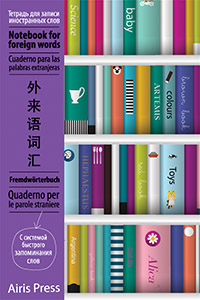 - Тетрадь для записи иностранных слов с клапанами. (Книжный шкаф) обложка книги