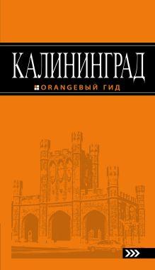 Калининград: путеводитель. 3-е изд., испр. и доп.