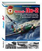 «Вечный» Ли-2 – дальний бомбардировщик, военно-транспортный и десантный самолет