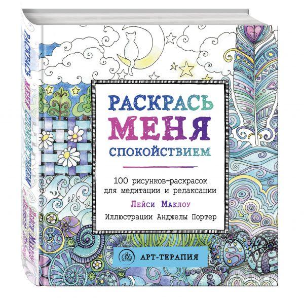 Раскрась меня спокойствием. 100 рисунков-раскрасок для медитации и релаксации Маклоу Л.