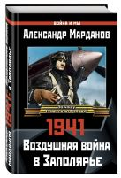 Марданов А.А. - 1941. Воздушная война в Заполярье' обложка книги