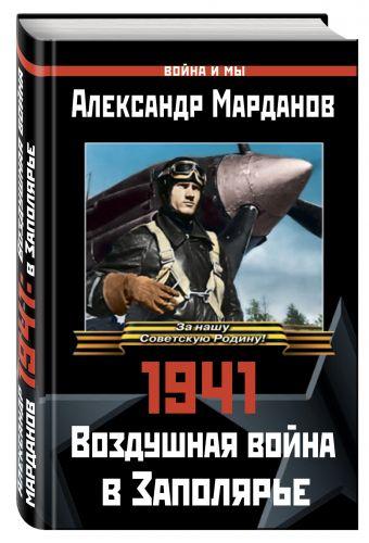 1941. Воздушная война в Заполярье Марданов А.А.