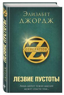 Джордж Э. - Лезвие пустоты обложка книги