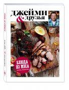 Купить Книга Выбор Джейми. Блюда из мяса Джейми Оливер 978-5-699-82741-1 Издательство u0022Эксмоu0022 ООО