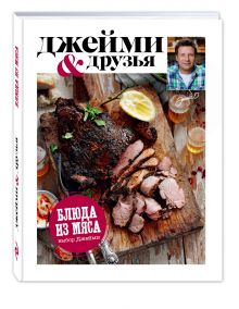 Джейми Оливер - Выбор Джейми. Блюда из мяса обложка книги