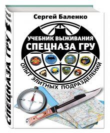 Учебник выживания спецназа ГРУ. Опыт элитных подразделений. 13-е издание обложка книги