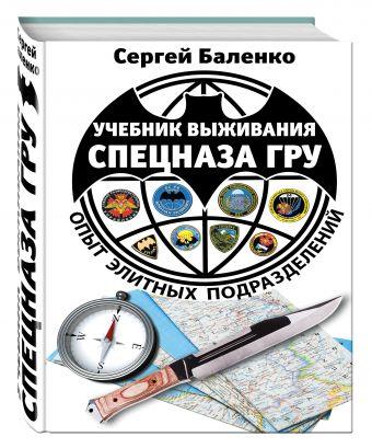 Учебник выживания спецназа ГРУ. Опыт элитных подразделений. 13-е издание Баленко С.В.