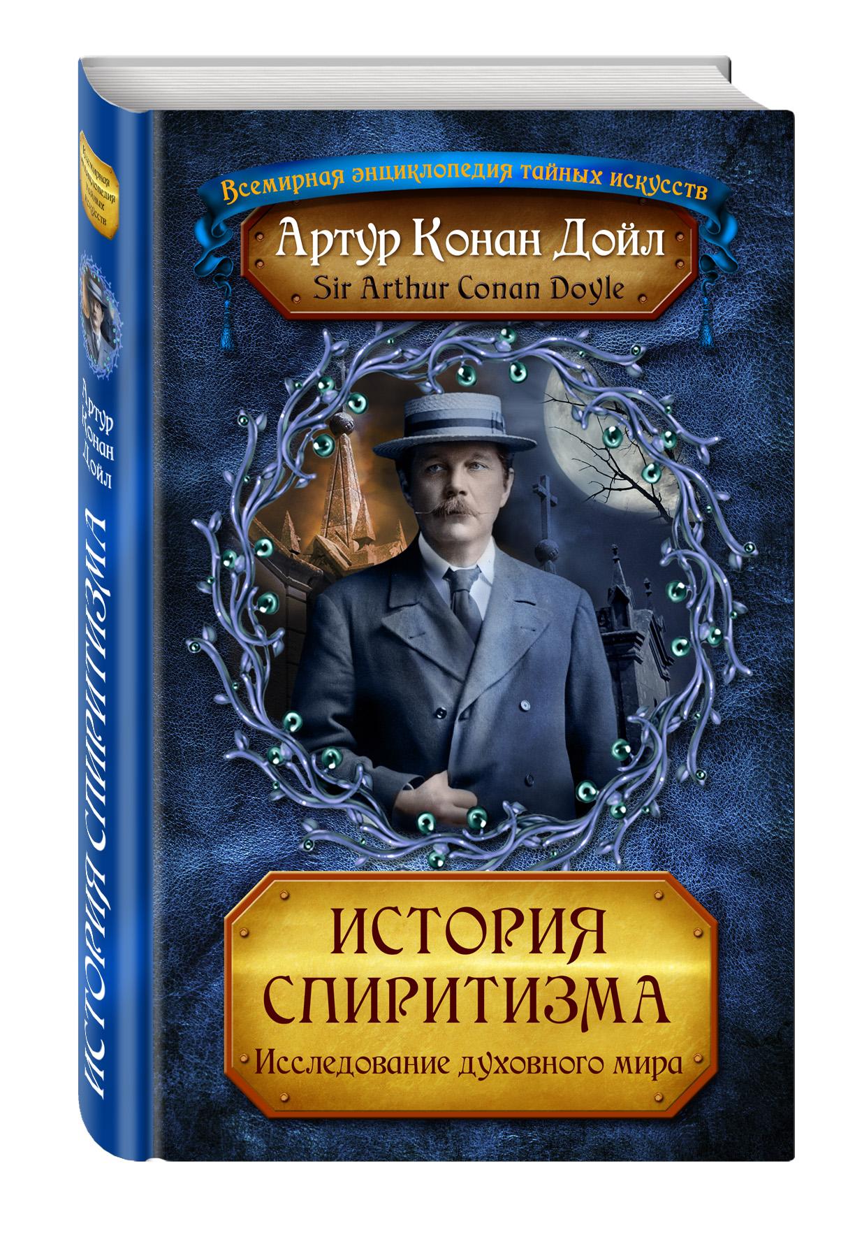 История спиритизма. Исследование духовного мира