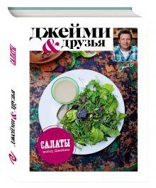 Джейми Оливер - Выбор Джейми. Салаты обложка книги