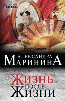 Обложка Жизнь после Жизни Александра Маринина