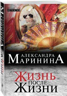 Маринина А. - Жизнь после Жизни обложка книги