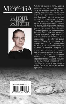 Обложка сзади Жизнь после Жизни Александра Маринина