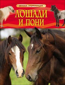 - Лошади и пони обложка книги