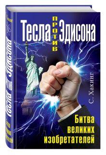 Хакинг С. - Тесла против Эдисона. Битва великих изобретателей обложка книги