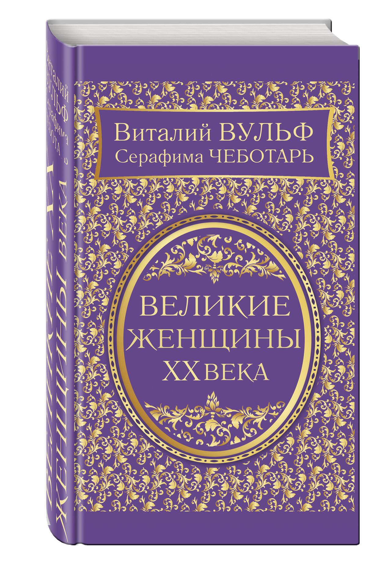 Великие женщины XX века. Самое полное издание от book24.ru