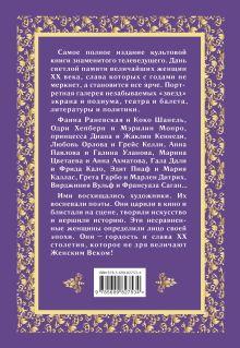 Обложка сзади Великие женщины XX века. Самое полное издание Виталий Вульф, Серафима Чеботарь