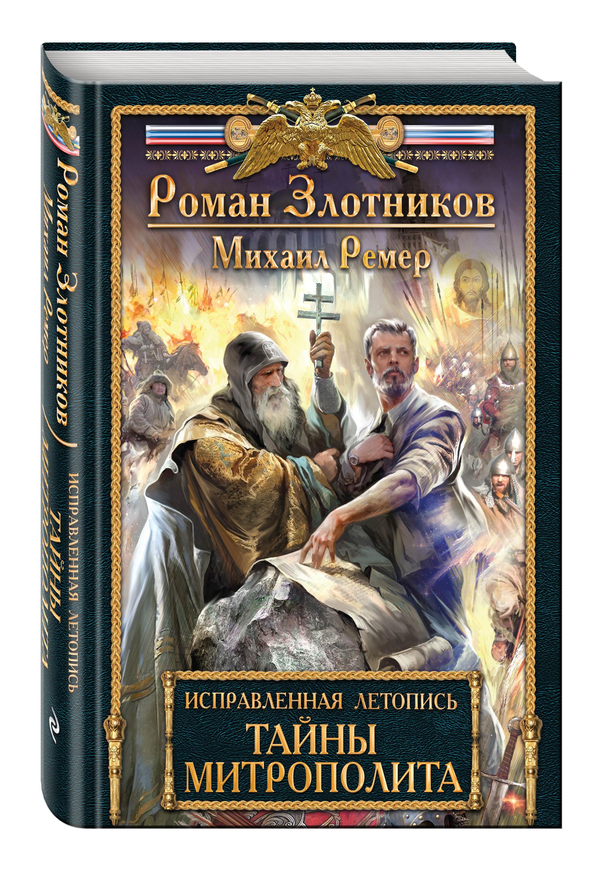 Исправленная летопись. Книга вторая. Тайны митрополита