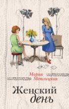 Метлицкая М. - Женский день' обложка книги