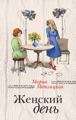 Метлицкая М. - Женский день обложка книги