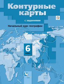 Начальный курс географии. 6класс. Контурные карты обложка книги