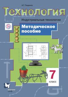 ТищенкоА.Т. - Технология. Индустриальные технологии. 7класс. Методическое пособие обложка книги