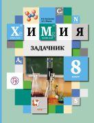 Химия. 8 класс. Задачник