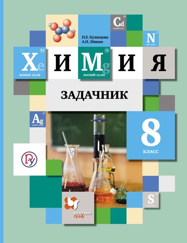 Химия. 8 класс. Задачник КузнецоваН.Е., ЛевкинА.Н.