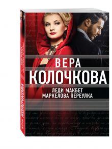 Колочкова В. - Леди Макбет Маркелова переулка обложка книги
