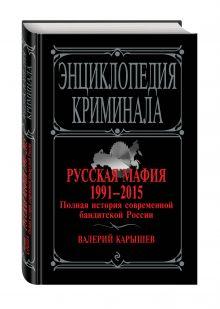 Русская мафия 1991-2015. Полная история современной бандитской России обложка книги