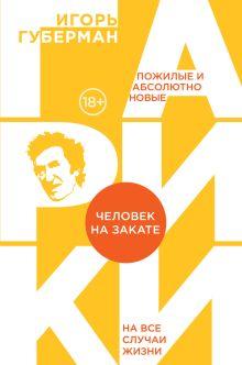 Обложка Человек на закате Игорь Губерман
