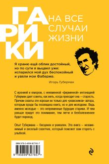 Обложка сзади Человек на закате Игорь Губерман