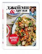 Купить Книга Выбор Джейми. Мировая кухня Джейми Оливер 978-5-699-82760-2 Издательство u0022Эксмоu0022 ООО