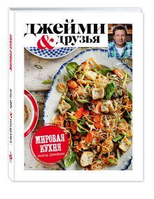 Джейми Оливер - Выбор Джейми. Мировая кухня обложка книги