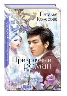 Колесова Н.В. - Призрачный роман обложка книги