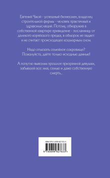 Обложка сзади Призрачный роман Наталья Колесова