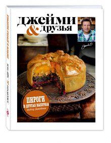 Джейми Оливер - Выбор Джейми. Пироги и другая выпечка обложка книги