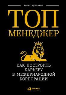 Щербаков Б. - Топ-менеджер: Как построить карьеру в международной корпорации обложка книги