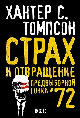 Страх и отвращение предвыборной гонки '72 Томпсон Х.